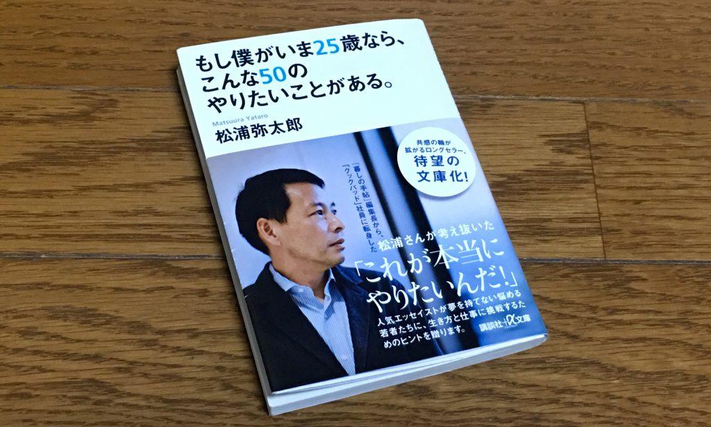 もし僕がいま25歳なら、こんな50のやりたいことがある。 松浦弥太郎