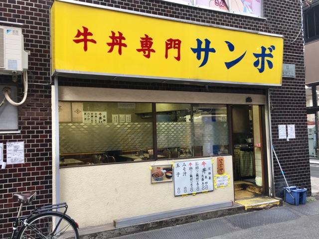 秋葉原 牛丼専門 サンボ