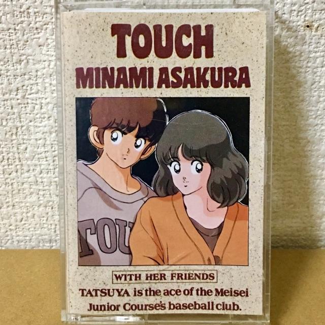 タッチ with her friends 46 カセットテープ