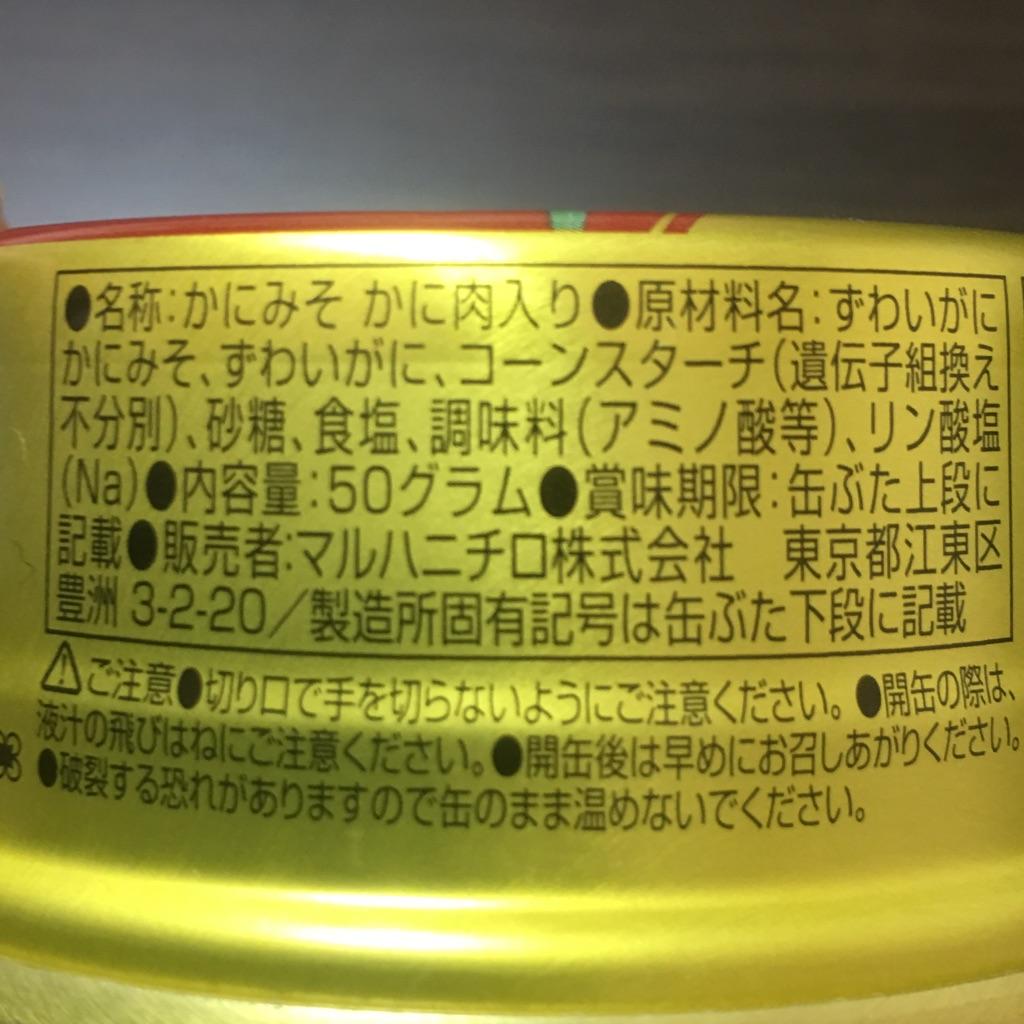 マルハのかにみそ缶詰の原材料