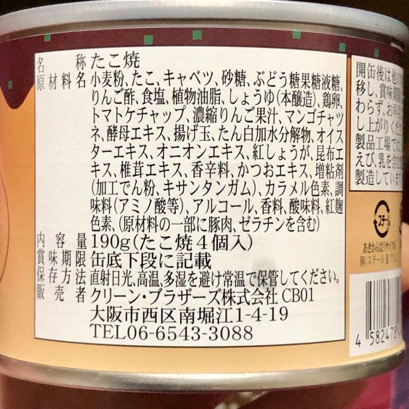 mr.kanso たこやき缶詰の原材料