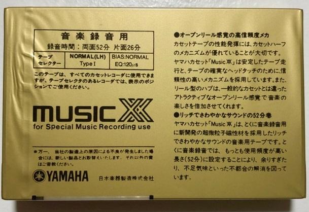 YAMAHA MUSIC XXの裏面