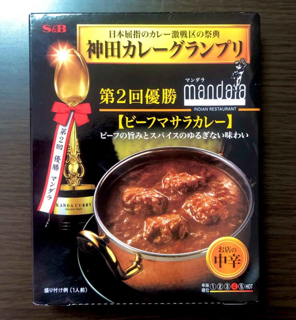 第2回神田カレーグランプリ優勝 マンダラのビーフマサラカレー レトルトのパッケージ