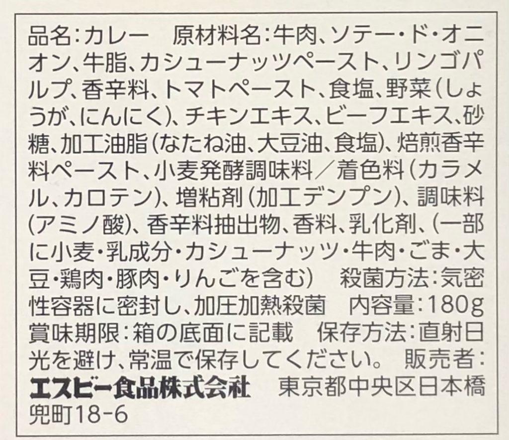 第2回神田カレーグランプリ優勝 マンダラのビーフマサラカレー レトルトの原材料